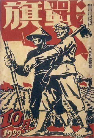O design gráfico japonês nas décadas de 1920 e 1930  -  As artes gráficas japonesas passaram por uma profunda mudança nas décadas de 1920 e 1930. Passando por grandes mudanças sociais e políticas (foi o período da grande crise mundial e da ascensão do fascismo japonês)  o Japão viu também sua arte mudar.