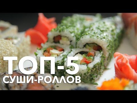 ТОП-5 рецептов суши-роллов [Рецепты Bon Appetit] - YouTube
