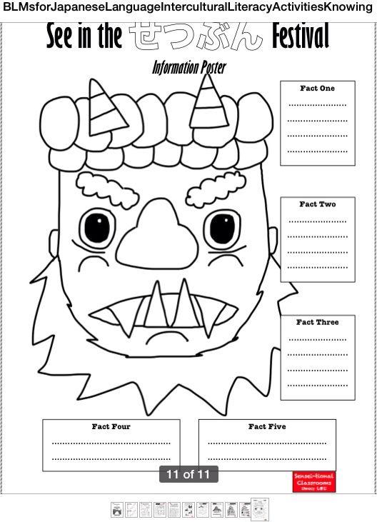 せつぶんですね。 Featuring as one of the literacy activities in Sensei-tional Classrooms BLMs Knowing Japan, there is an Informational Poster task with accompanying おに for students to create. Great for the middle years Yr5-8 and can be adapted to suit whichever literacy skills, summarising and intercultural outcomes. https://www.teacherspayteachers.com/Product/BLMs-for-Japanese-Language-Intercultural-Literacy-Activities-Knowing--2360428 #setsubun #せつぶん #節分