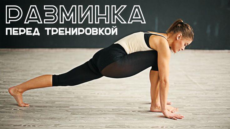Разминка перед тренировкой за 5 минут [Workout   Будь в форме]