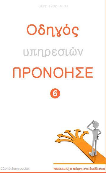 """Δωρεάν PDF έκδοση του Οδηγού υπηρεσιών του NOESI.gr, συμβατή με πολλές συσκευές. Απογράφουμε περισσότερους από 300 φορείς στο τρίπτυχο """"Εκπαίδευση - Υγεία - Πρόνοια"""" σε Ελλάδα και Κύπρο. Δείτε: http://www.noesi.gr/post/odigos-ypiresion-pronoise-dorean-gia-oloys"""