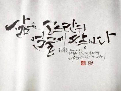 삶은 고스란히 얼굴에 쌓인다하루를 견디면 선물처럼 밤이 온다/이상/김하영 저 나이 들면서 온화하고 편안...