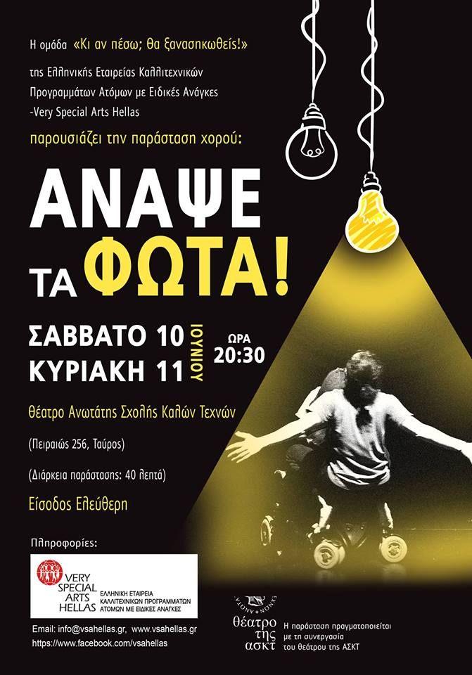 Άναψε τα φώτα! Μια παράσταση από τους χορευτές της Ελληνικής Εταιρείας Καλλιτεχνικών Προγραμμάτων Ατόμων με Ειδικές Ανάγκες στις 10-11/6/2017.