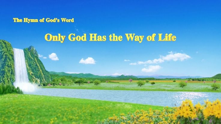 """The Hymn of God's Word """"Only God Has the Way of Life""""   The Church of Al..."""