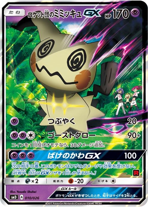 """corsolanite: """"Jessie's Mimikyu GX ιℓℓυѕ. уαѕυ∂α ѕhυhєℓ """" Pokémon - Pokemon"""
