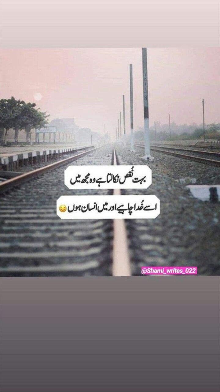 Pin by Ch Raza Rehman Anwar on Love quotes in urdu in 2020 ...