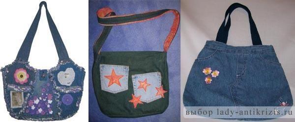 Бесплатные выкройки сумок из джинсы