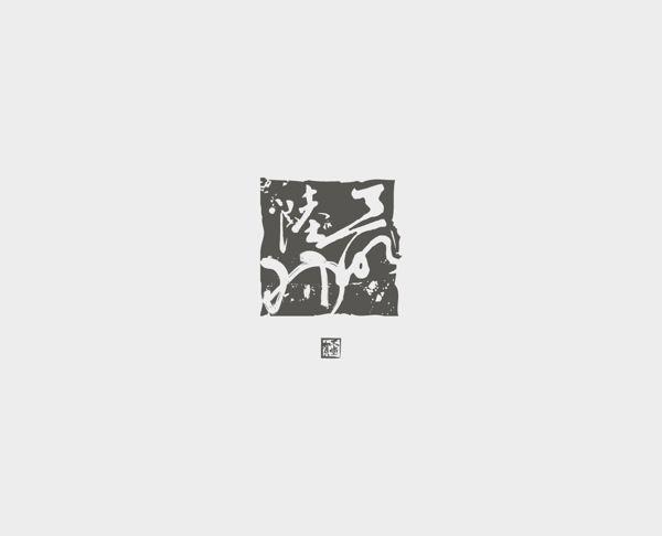 LOGO-CHINESE by Shou-Wei Tsai, via Behance