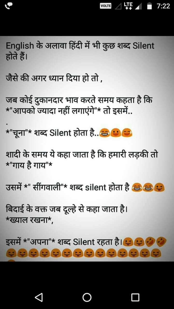 Saved By Jayant Deshpande In Funny Memes Very Funny Jokes Funny Jokes In Hindi Funny Quotes