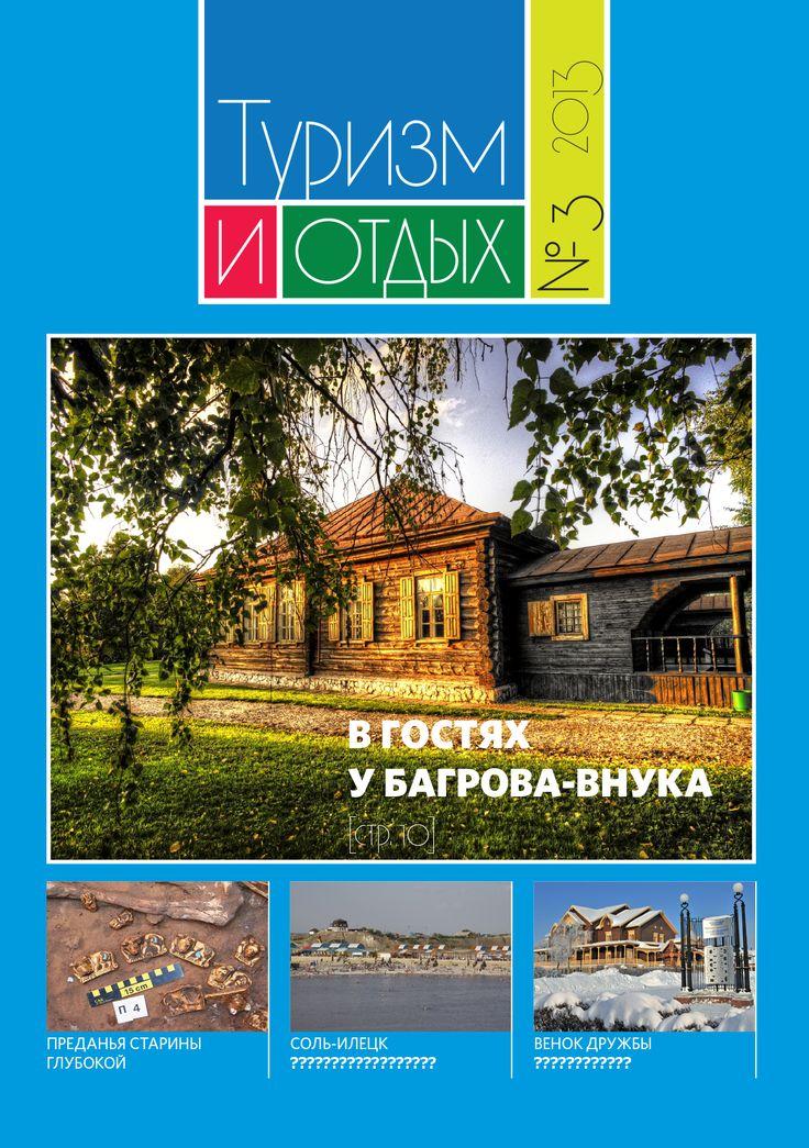 """""""Туризм и отдых"""", журнал, 36 стр"""