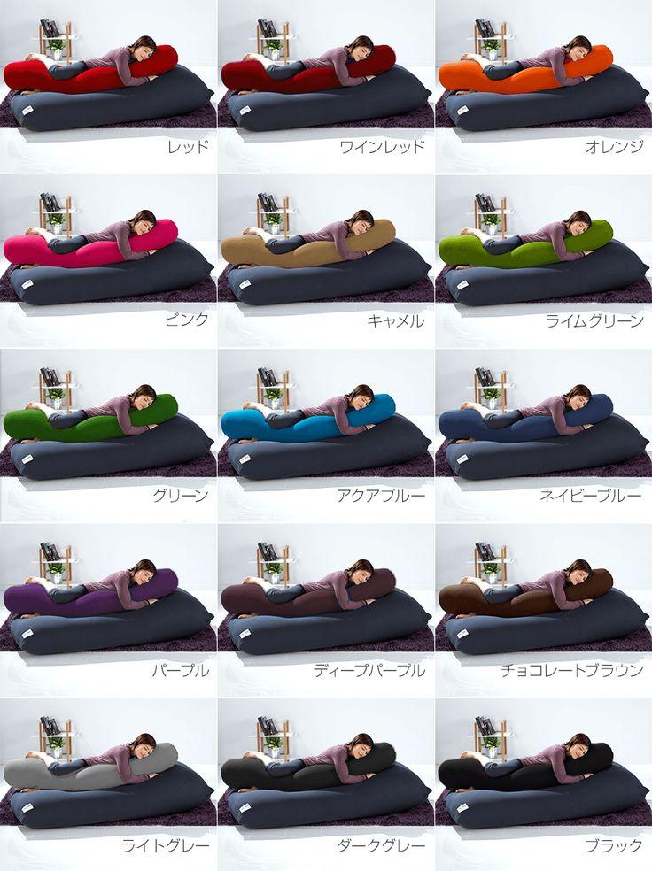 Yogibo Roll Max(ヨギボー ロール マックス)は大型のビーズクッションで出来た抱き枕。Yogibo Max(ヨギボー マックス)などと組み合わせると背もたれにもなります。