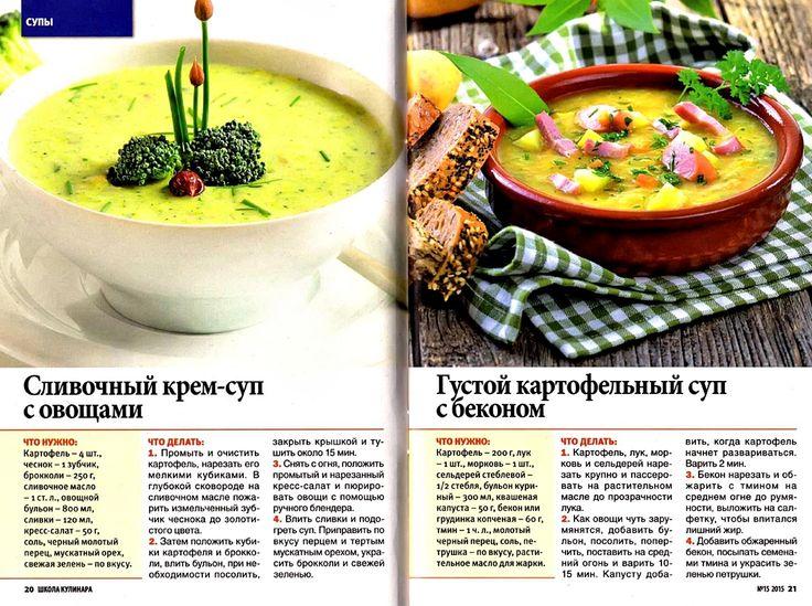 сливочный крем-суп с овощами,густой картофельный суп с беконом