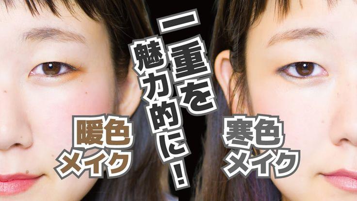 一重を魅力的に!苦手気味な暖色寒色を使ったアイメイク【アイシャドウ ...