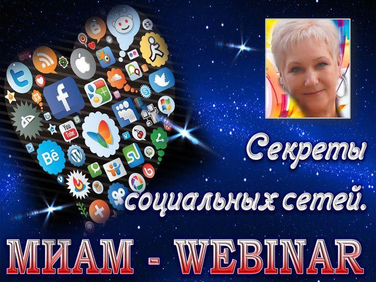 Секреты социальных сетей. Вебинар от 10.07.2015.
