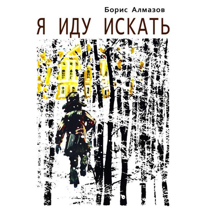 """""""Я ИДУ ИСКАТЬ"""" Борис Алмазов http://www.labirint.ru/books/483374/?p=21234  Вот только закрыла последнюю страницу книги, и сразу хочу поделиться с вами, теперь она одна из моих любимых.  Эта книга про войну, но спустя 30 лет после ее окончания. Книга о памяти. Книга про семью и про сместившиеся ценности. А ведь с момента написания книги прошло больше 30 лет, и многое, рассказанное в книге, сейчас только выросло в размерах. К сожалению, я узнала себя и своих близких в ней.  Один из главных…"""