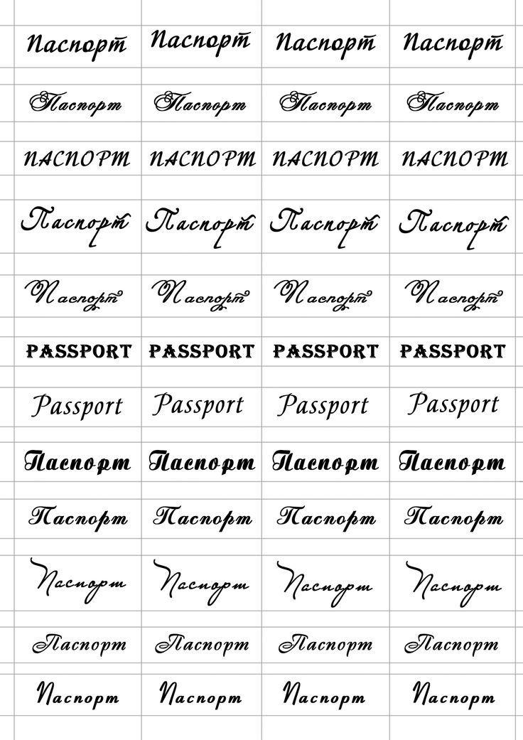 Открытки, картинки на паспорт скрапбукинг для распечатки