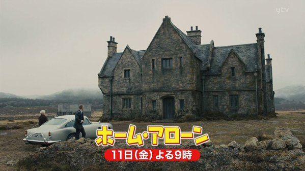 『007 スカイフォール』の内容がほぼ『ホームアローン』だとTLで話題だった矢先に次週の放送予告が本物の『ホームアローン』 - Togetterまとめ