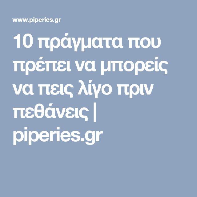 10 πράγματα που πρέπει να μπορείς να πεις λίγο πριν πεθάνεις | piperies.gr