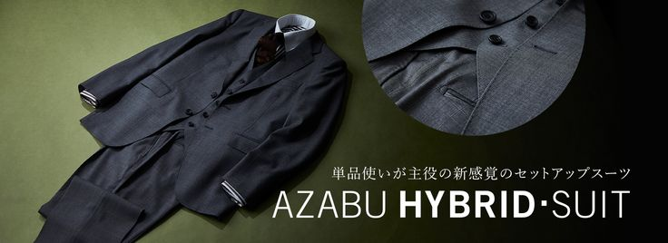 パーソナルオーダースーツ・シャツの麻布テーラー|azabu tailor