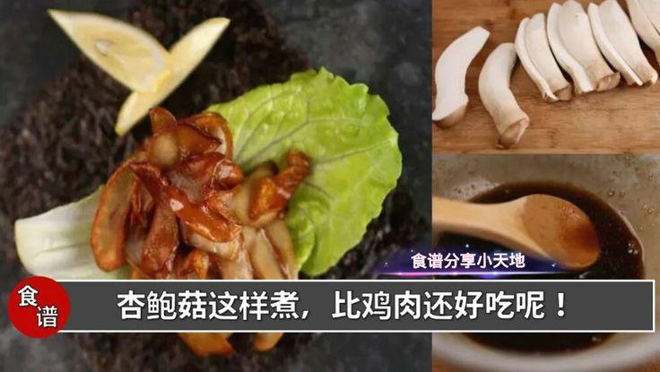 只需4种材料,就能把杏鲍菇煮得比肉还好吃!