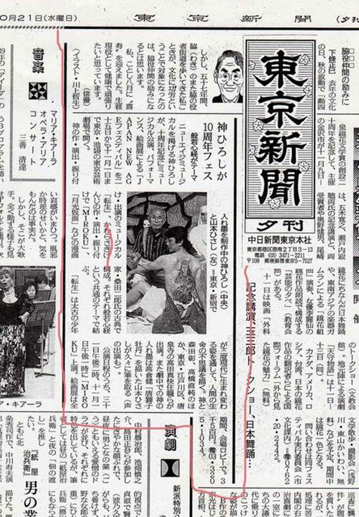 高倉健さんの「唐獅子牡丹」を描いた山本ひさしに、ミュージカル「転生」で、入れ墨を入れてもらう神ひろし