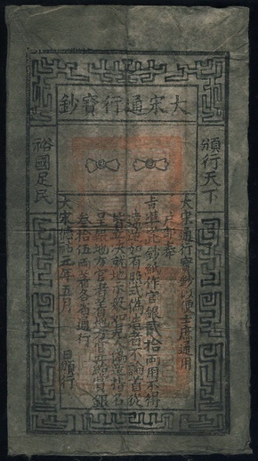 Colonial Paper Money   History Is Fun A RMB    note issued by the People s Bank of China in