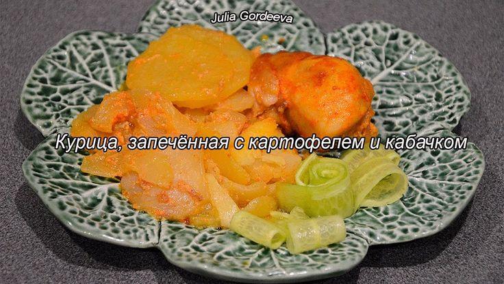 Курица, запечённая с картофелем и кабачком