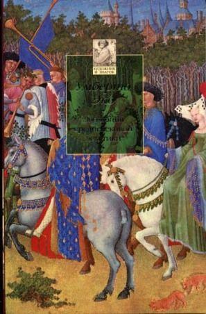 Эволюция средневековой эстетики.  Умберто Эко скачать бесплатно