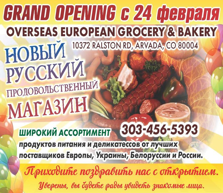 New Russian Grocery Store in Arvada, fresh products, great prices, nice owners, best service - worth the trip.