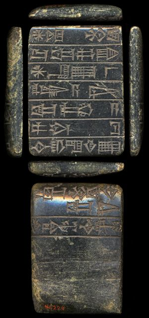 Sumerian tablet - Lagash II Period, c. 2200-2100 BCE. Inscription on tablet= Obverse: 1. {d}nin-gir2-su 2. ur-sag kal-ga 3. {d}en-lil2-la2 4. lugal-a-ni 5. gu3-de2-a 6. ensi2 7. lagasz{ki}-ke4. Reverse: 1. bad3 gir2-su{ki}-ka-ni 2. ki-be2 mu-na-gi