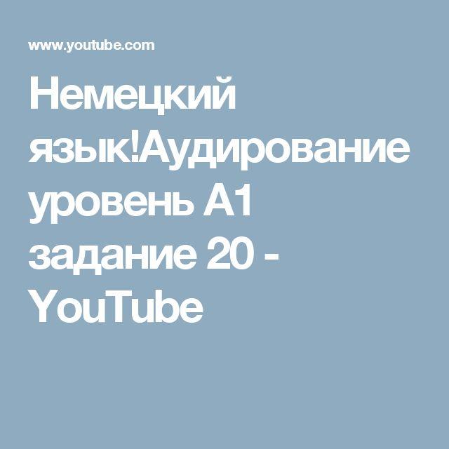 Немецкий язык!Аудирование уровень А1 задание 20 - YouTube