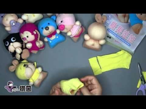 糖果娃娃DIY教學一系列2:可愛動物【棋茵老師】 - YouTube