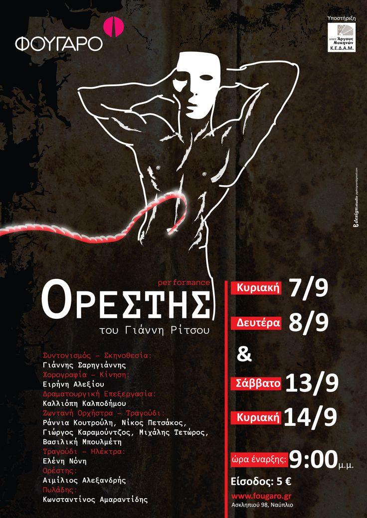 Το ΦΟΥΓΑΡΟ παρουσιάζει το έργο του Γιάννη Ρίτσου «ΟΡΕΣΤΗΣ» σε μια μουσικοθεατρική performance - εγκατάσταση για 4 παραστάσεις, Κυριακή 7 – Δευτέρα 8 & Σάββατο 13 - Κυριακή 14 Σεπτεμβρίου στις 9μμ.  Ώρα προσέλευσης κοινού: 8:30μ.μ. Ώρα έναρξης παράστασης: 9:00μ.μ. Γενική Είσοδος: 5€