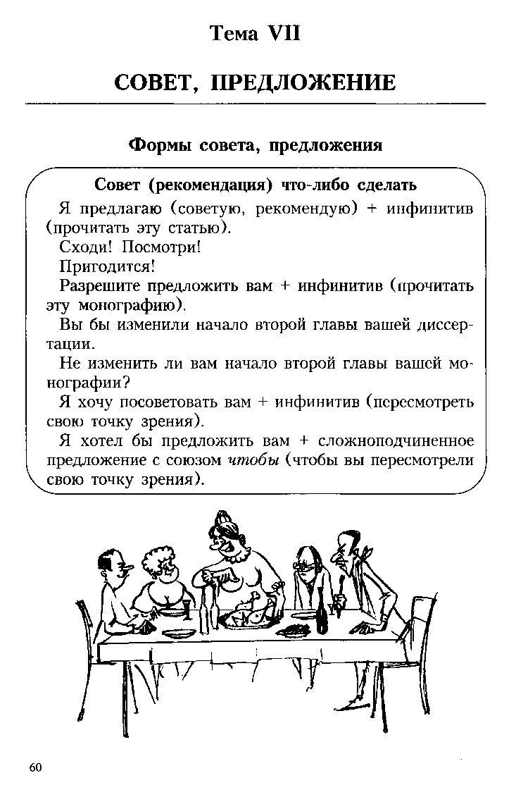 Тема.  7.  стр.  1.  из.  3.  ---------- Совет, предложение