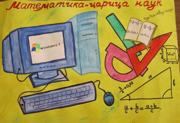 картинки для математического плаката тебе