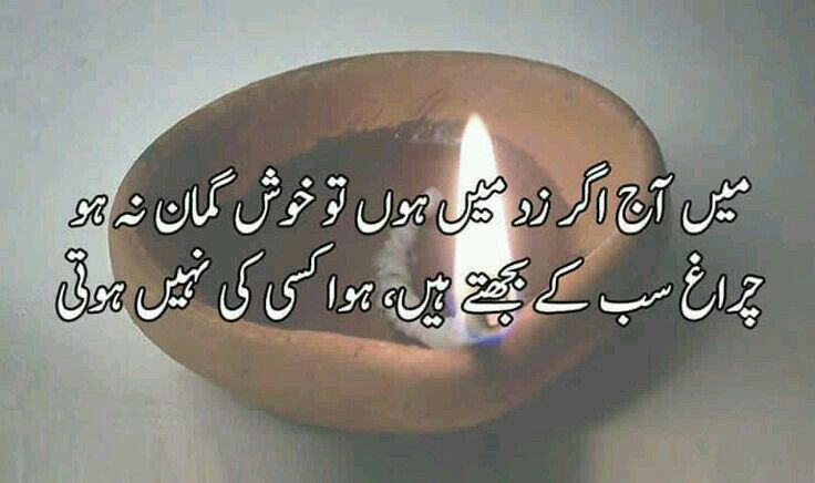 pin by rizwan saeed on poetry pinterest