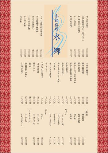 和食|美味しいメニューブック作成.COM|飲食店のメニューブックが簡単に作れる