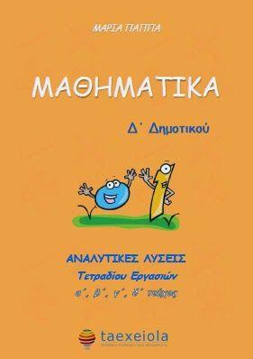 λύσεις τετραδίου εργασιών μαθηματικών http://taexeiola.blogspot.gr/2014/07/mathimatika-d-dimotikou-tetradio-ergasies-lyseis.html