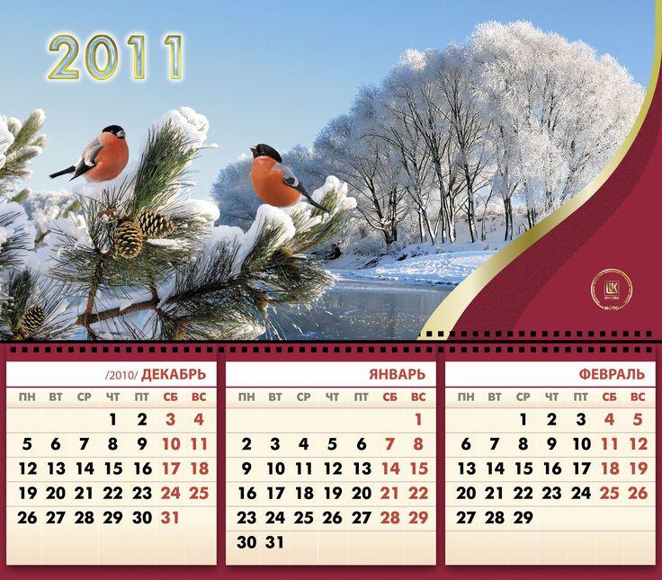 Нестандартный дизайн креативных календарей от PR2B Group   design of calendars