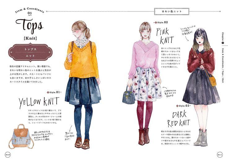 【Amazon.co.jp限定】FASHION GIRLS miyaファッションイラストブック 特製ポストカード付き | miya(ミヤマアユミ) |本 | 通販 | Amazon