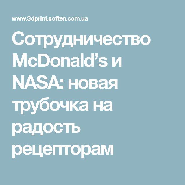 Сотрудничество McDonald's и NASA: новая трубочка на радость рецепторам