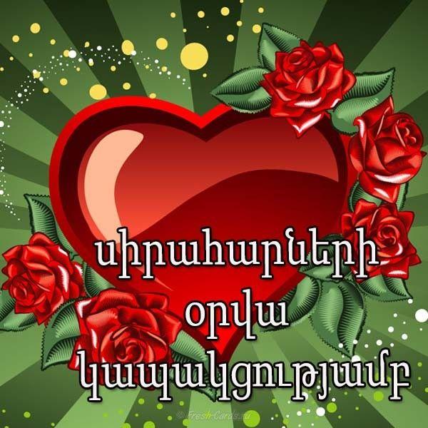 Открытки, поздравления на армянском картинки