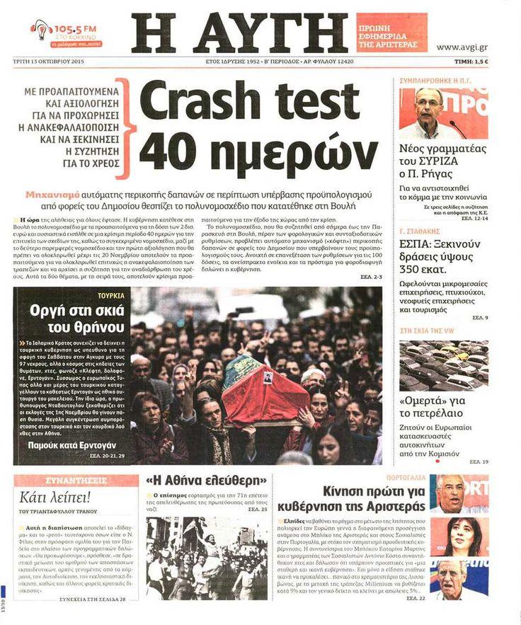 Εφημερίδα ΑΥΓΗ - Τρίτη, 13 Οκτωβρίου 2015