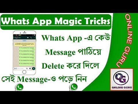 Whatsapp-এ কউ Message পঠয় Delete কর দল সই Message পড় নন |read whatsapp deleted message