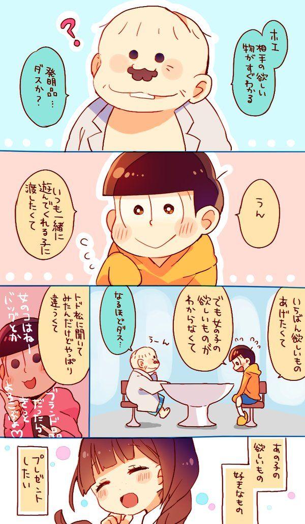 【漫画】ぼくときみとシャボン玉と(十カノ)