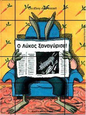 """Πυθαγόρειο Νηπιαγωγείο: ΠΑΓΚΟΣΜΙΑ ΗΜΕΡΑ ΒΙΒΛΙΟΥ - """"Ο ΛΥΚΟΣ ΞΑΝΑΓΥΡΙΣΕ"""" ΤΟΥ PENNART- ΦΥΛΛΑ ΕΡΓΑΣΙΑΣ"""