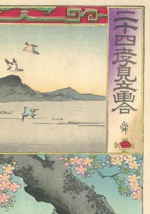 1890 - Chikanobu, Toyohara - 24 Paragons of Filial Piety - Robyn Buntin of Honolulu