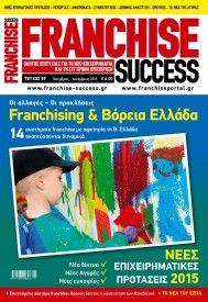 Το νέο επιχειρηματικό τοπίο και τις νέες προκλήσεις που έχουν διαμορφωθεί στην αγορά του franchising μας παρουσιάζει αναλυτικά το τεύχος 59 του περιοδικού FRANCHISE SUCCESS που ξεφυλλίζουμε και online