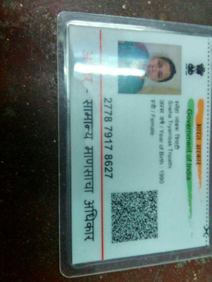 Pin By Gunja Tripathi On My Favorite With Images Aadhar Card
