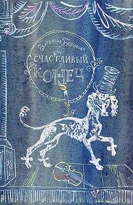 Борисова, Е. Счастливый конец. Волшебная сказка / Екатерина Борисова; ил. Г.А.В. Траугот. М.: Студия 4+4, 2015. — 152с.